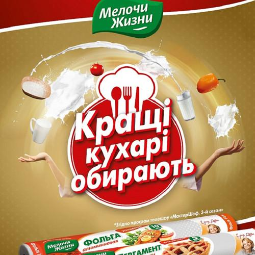 "ADVERTIZING CAMPAIGN ON TV. ""MELOCHI ZHYZNI"" TM PRODUCT PLACEMENT"