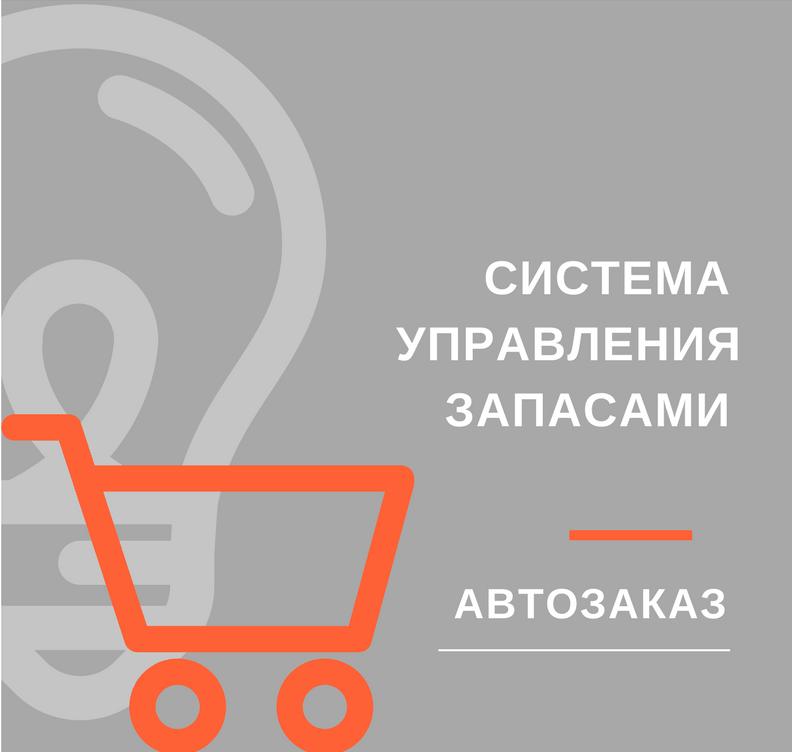 IT-решение для Retail