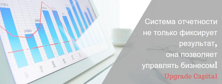 Автоматизация системы отчетности