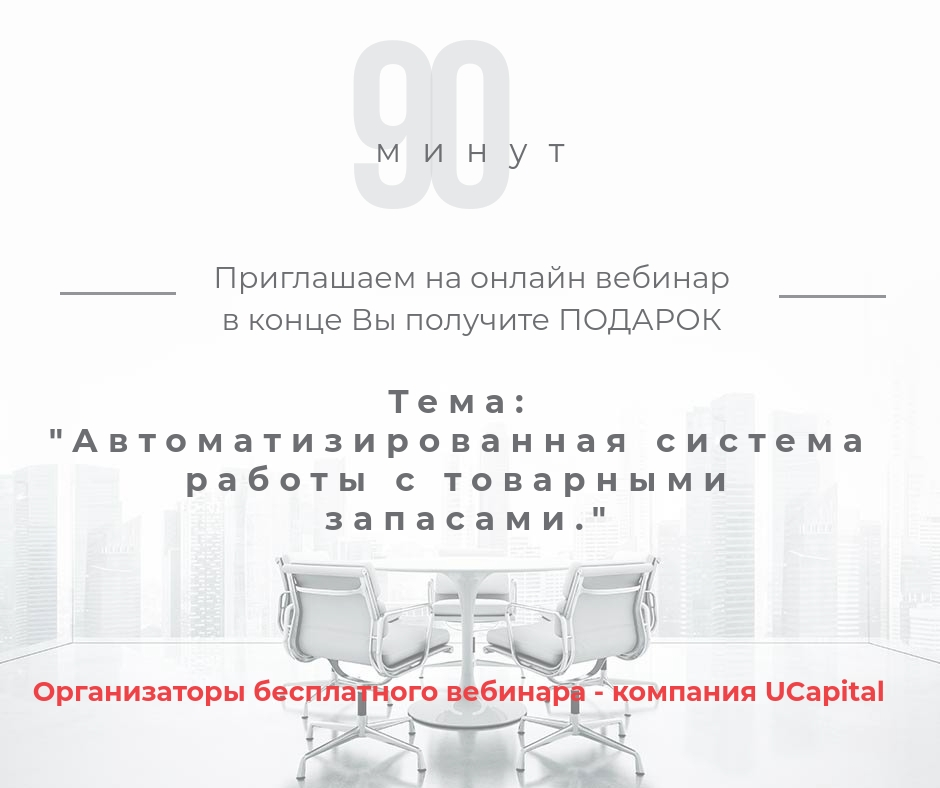 Презентация модуля «Автозаказ»