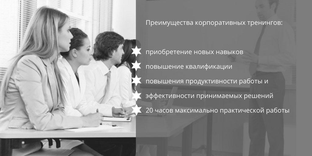 ТРЕНИНГ «Эффективность категорийного менеджера»